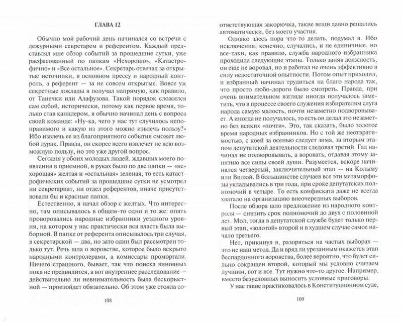 Иллюстрация 1 из 25 для Гости незваные - Андрей Величко | Лабиринт - книги. Источник: Лабиринт