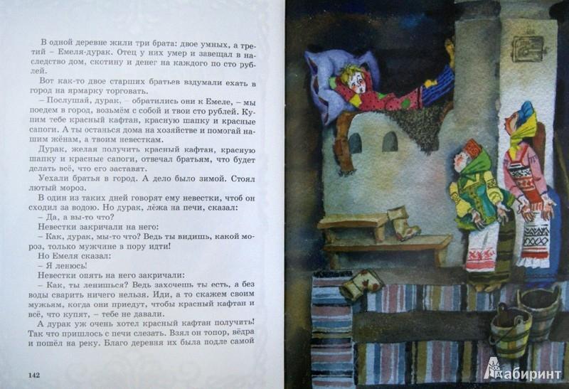 Иллюстрация 1 из 20 для Добрые сказки - Мамин-Сибиряк, Ушинский, Гаршин   Лабиринт - книги. Источник: Лабиринт