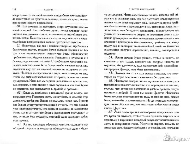 Иллюстрация 1 из 10 для Лествица - Иоанн Преподобный | Лабиринт - книги. Источник: Лабиринт