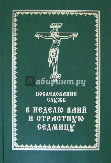 тексты служб великого поста магазинов России других