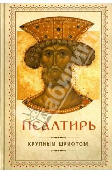 Псалтирь Давида пророка и царя (крупным шрифтом) отсутствует псалтирь пророка и царя давида