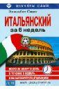 Итальянский за 6 недель (книга + диск в комплекте), Смит Элизабет