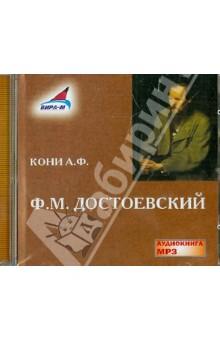 Ф.М. Достоевский (CDmp3) анатолий федорович кони памяти д в григоровича