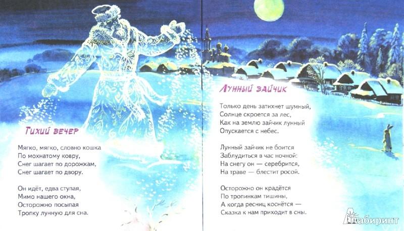 Иллюстрация 1 из 20 для Зимушка-Зима - Владимир Степанов | Лабиринт - книги. Источник: Лабиринт
