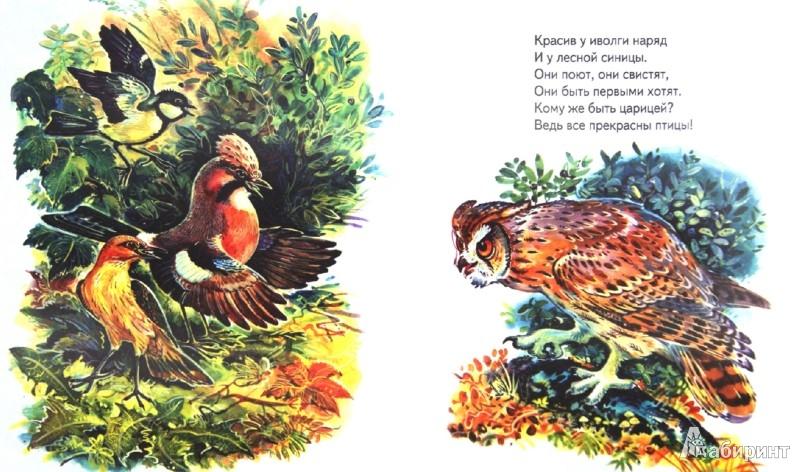 Иллюстрация 1 из 11 для Урок на зелёной ветке - В. Степанов | Лабиринт - книги. Источник: Лабиринт