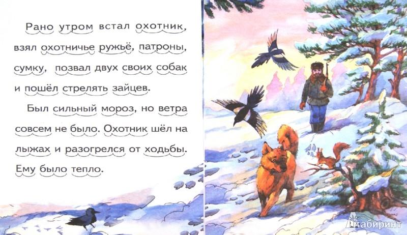 Иллюстрация 1 из 24 для Охотник и собаки - Борис Житков | Лабиринт - книги. Источник: Лабиринт