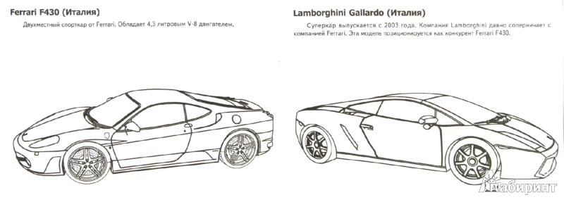 Иллюстрация 1 из 6 для Автомобили-модели мира. Спортивные | Лабиринт - книги. Источник: Лабиринт