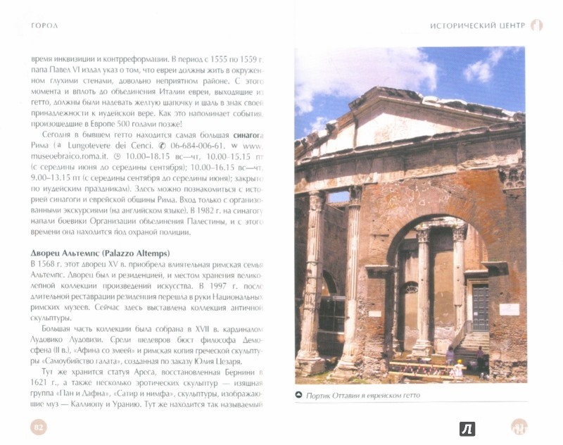 Иллюстрация 1 из 6 для Рим. Путеводитель - Зоэ Росс   Лабиринт - книги. Источник: Лабиринт