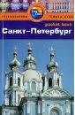 Левитт Райан Санкт-Петербург