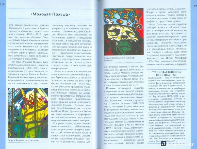 Иллюстрация 1 из 11 для Краков. Путеводитель - Скотт Симпсон | Лабиринт - книги. Источник: Лабиринт