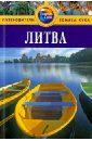Литва: Путеводитель, Шофилд Ричард