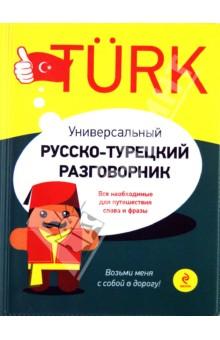Универсальный русско-турецкий разговорник селезнева в с популярный русско турецкий разговорник