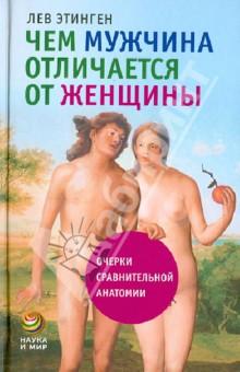 Чем мужчина отличается от женщины. Очерки сравнительной анатомии разумовский ф кто мы анатомия русской бюрократии