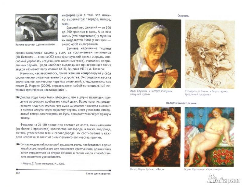 Иллюстрация 1 из 20 для Чем мужчина отличается от женщины. Очерки сравнительной анатомии - Лев Этинген | Лабиринт - книги. Источник: Лабиринт