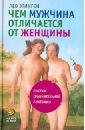 Этинген Лев Ефимович Чем мужчина отличается от женщины. Очерки сравнительной анатомии