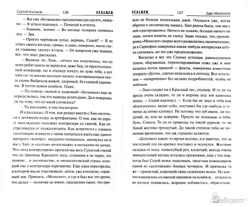 Иллюстрация 1 из 6 для Дар Монолита - Сергей Клочков | Лабиринт - книги. Источник: Лабиринт