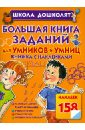 Большая книга заданий для умников и умниц, Жукова Олеся Станиславовна
