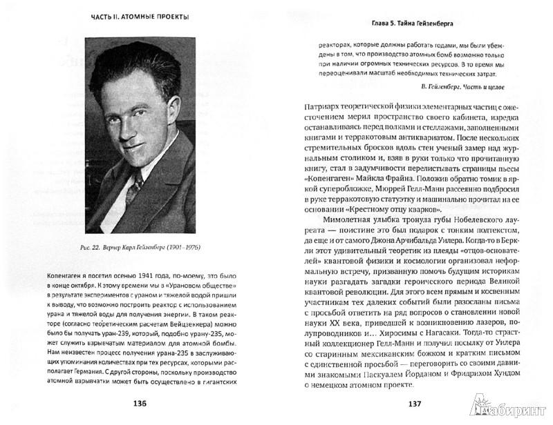 Иллюстрация 1 из 2 для Цепная реакция. Неизвестная история создания атомной бомбы - Олег Фейгин | Лабиринт - книги. Источник: Лабиринт