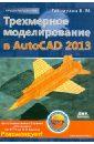 Габидулин Вилен Михайлович Трехмерное моделирование в AutoCAD 2013 autocad 2013 dvd