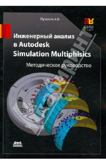 Инженерный анализ в Autodesk Simulation Multiphysics. Методическое руководство fundamental simulation methodologies dwelling in neural networks
