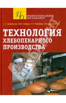 Технология хлебопекарного производства. Учебное пособие технология кондитерских изделий учебное пособие