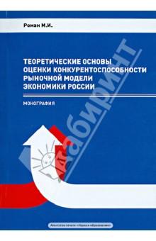 Теоретические основы оценки конкурентоспособности рыночной модели экономики России