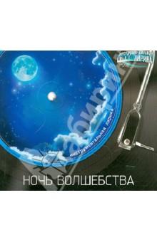 Ночь волшебства (CD)