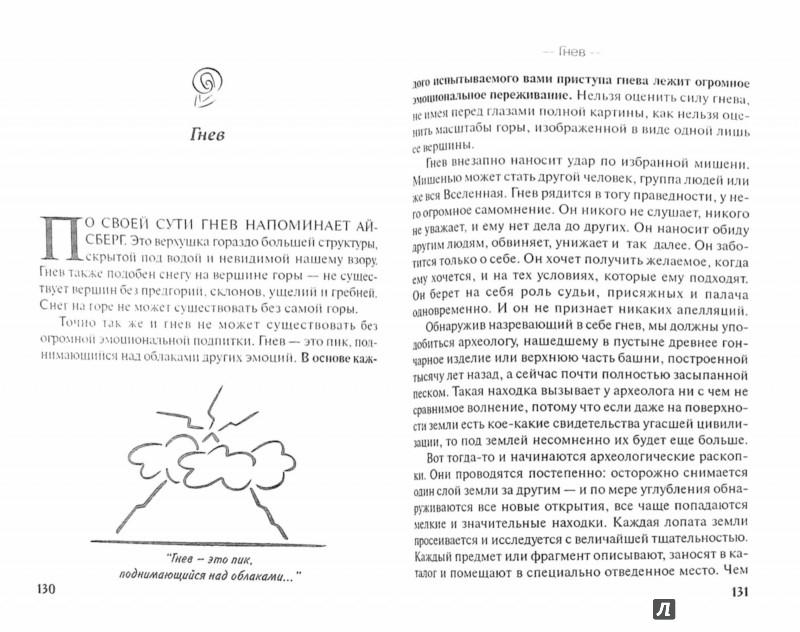 Иллюстрация 1 из 19 для От разума к сердцу - Зукав, Фрэнсис   Лабиринт - книги. Источник: Лабиринт