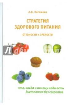 Стратегия здорового питания от юности к зрелости г п малахов энциклопедия здорового питания