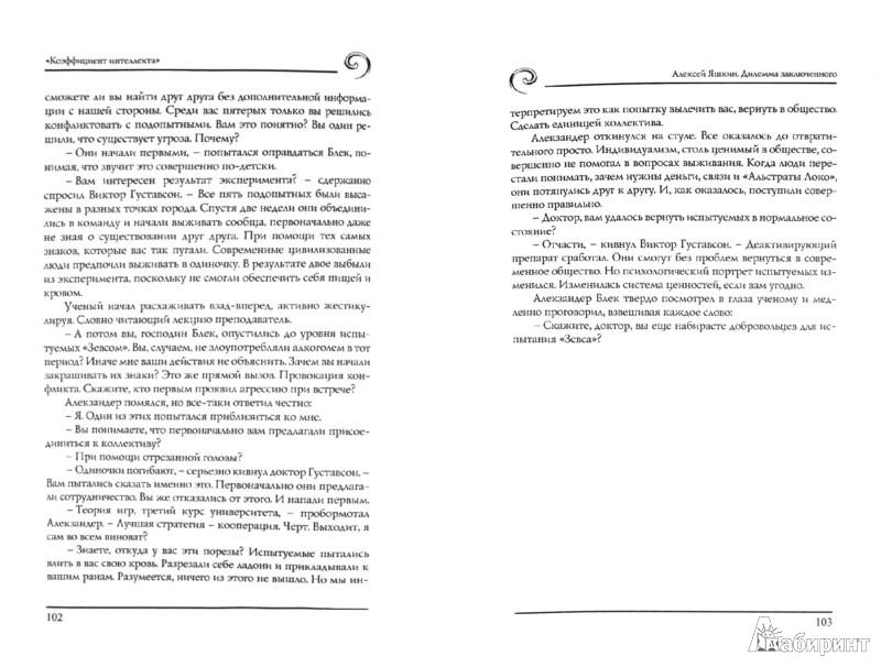Иллюстрация 1 из 2 для Коэффициент интеллекта | Лабиринт - книги. Источник: Лабиринт