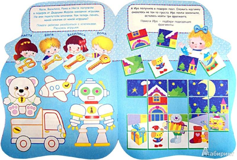 Иллюстрация 1 из 34 для Мешок Деда Мороза. Раскраски, задания, игры   Лабиринт - книги. Источник: Лабиринт