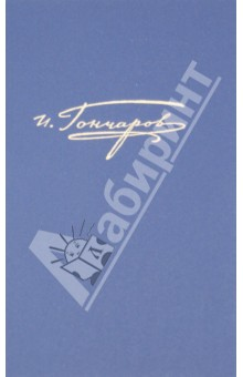 Полное собрание сочинений и писем в 20-ти томах. Том 7. Обрыв