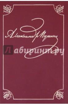 Полное собрание сочинений в 20-ти томах. Том 1. Лицейские стихотворения. 1813-1817