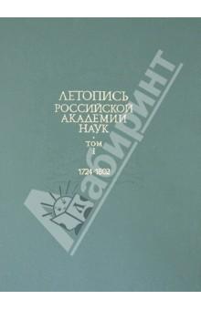 Летопись Российской Академии наук. В 4-х томах. Том 1. 1724-1802