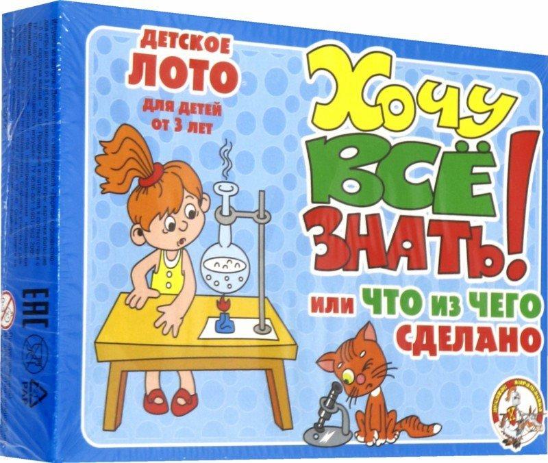 Иллюстрация 1 из 9 для Лото детское: Хочу все знать (12161, 00138) | Лабиринт - игрушки. Источник: Лабиринт