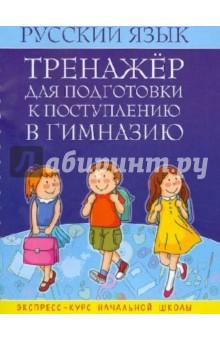 Русский язык. Тренажер для подготовки к поступлению в гимназию