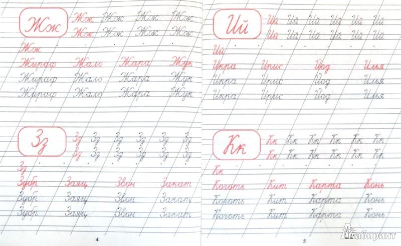 Иллюстрация 1 из 9 для Неразрывно пишем прописные буквы   Лабиринт - книги. Источник: Лабиринт