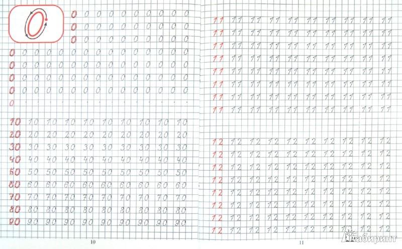 Иллюстрация 1 из 9 для Учимся писать цифры   Лабиринт - книги. Источник: Лабиринт