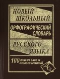 Новый школьный орфографический словарь. 100 000 слов