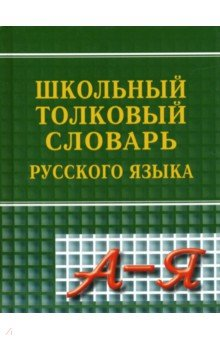 Новейший школьный толковый словарь русского языка