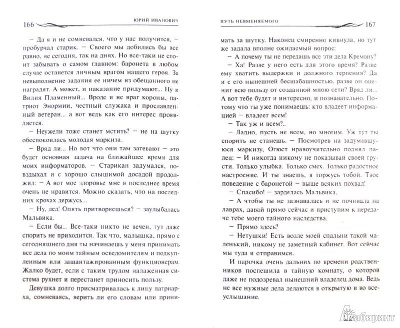 Иллюстрация 1 из 6 для Путь Невменяемого - Юрий Иванович | Лабиринт - книги. Источник: Лабиринт