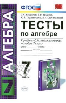 Алгебра. 7 класс. Тесты к учебнику С.М. Никольского и др. ФГОС
