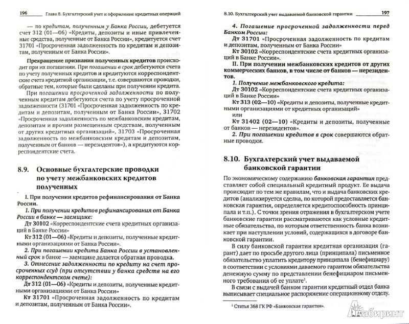 укрпозика погасить кредит
