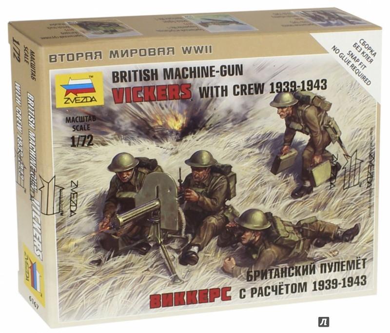"""Иллюстрация 1 из 7 для Британский пулемет """"Виккерс"""" с расчетом 1939-1943 (6167)   Лабиринт - игрушки. Источник: Лабиринт"""