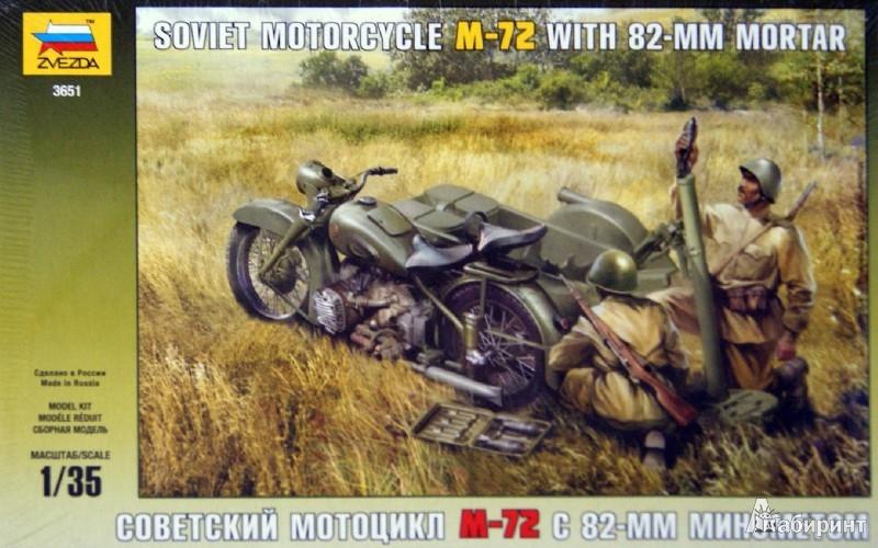 Иллюстрация 1 из 3 для Советский мотоцикл М-72 с 82-мм минометом (3651) | Лабиринт - игрушки. Источник: Лабиринт