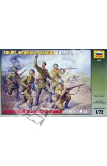 Советский пехотный взвод. Курск, 1943. Сборная модель (8077)