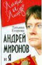 Егорова Татьяна Николаевна Андрей Миронов и я