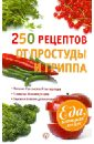 Ильин В.Ф. 250 рецептов от простуды и гриппа