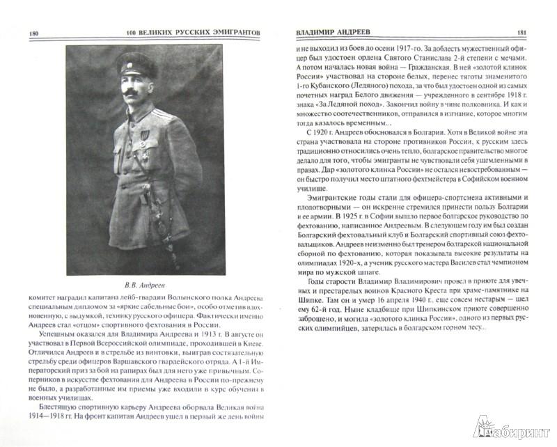 Иллюстрация 1 из 11 для 100 великих русских эмигрантов - Бондаренко, Честнова   Лабиринт - книги. Источник: Лабиринт