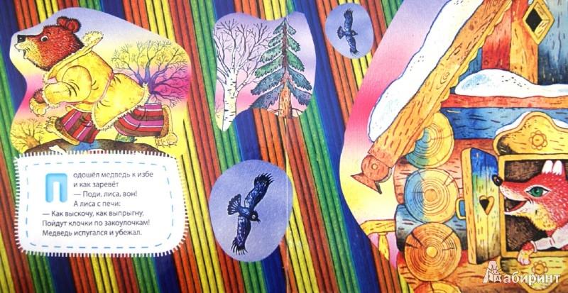 Иллюстрация 1 из 5 для Лиса, заяц и петух. Русская народная сказка | Лабиринт - книги. Источник: Лабиринт